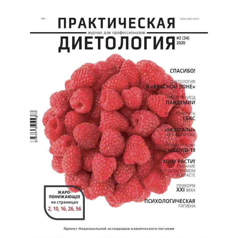 Журнал «Практическая диетология» № 2(34)//2020