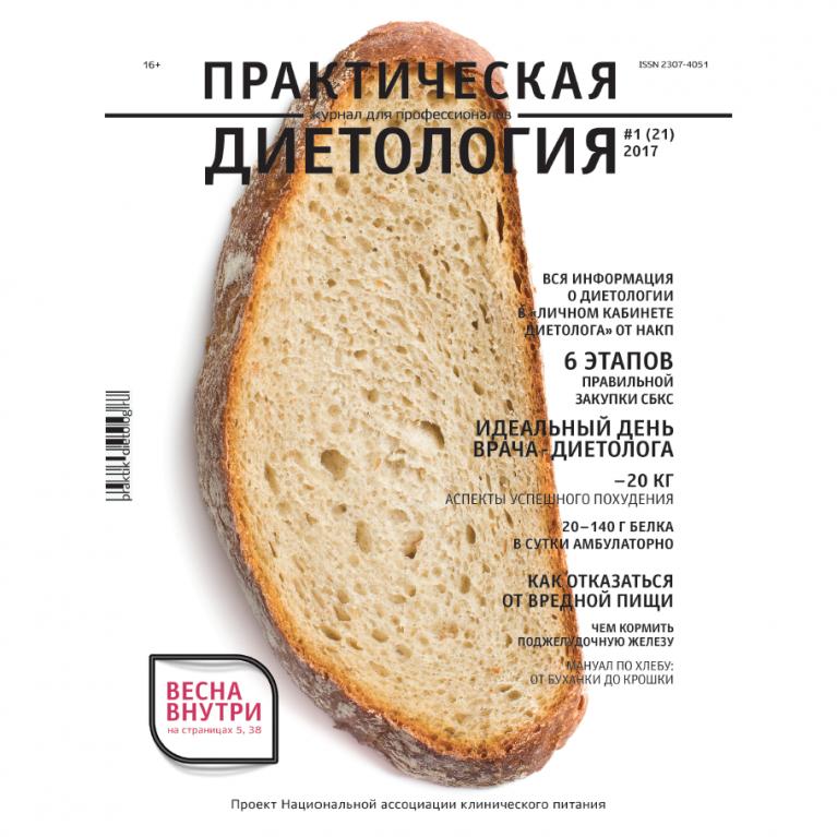 Журнал «Практическая диетология» № 1(21)//2017