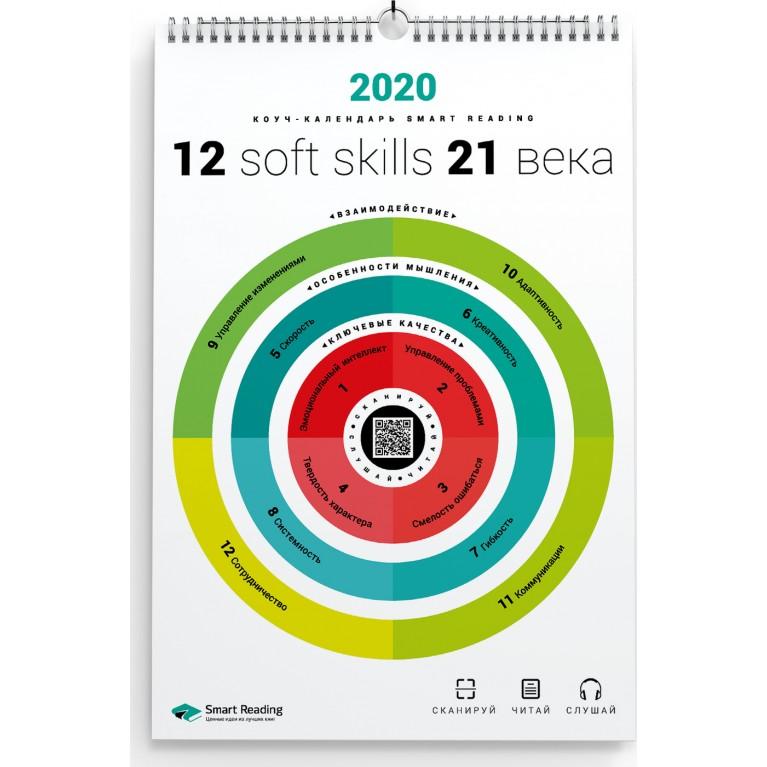 Коуч-календарь Smart Reading 2020 «12 soft skills 21 века»