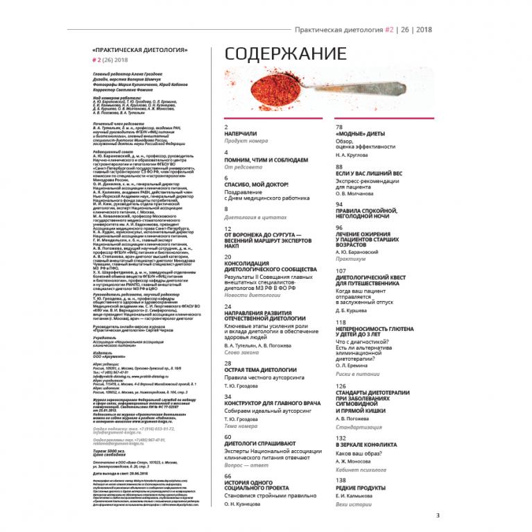Журнал «Практическая диетология» № 2 (26) 2018