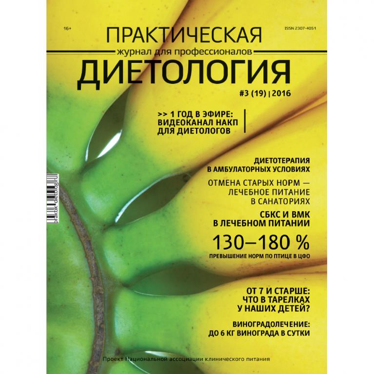 Журнал «Практическая диетология» № 3(19)//2016