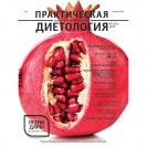 Журнал «Практическая диетология» № 3(23)//2017