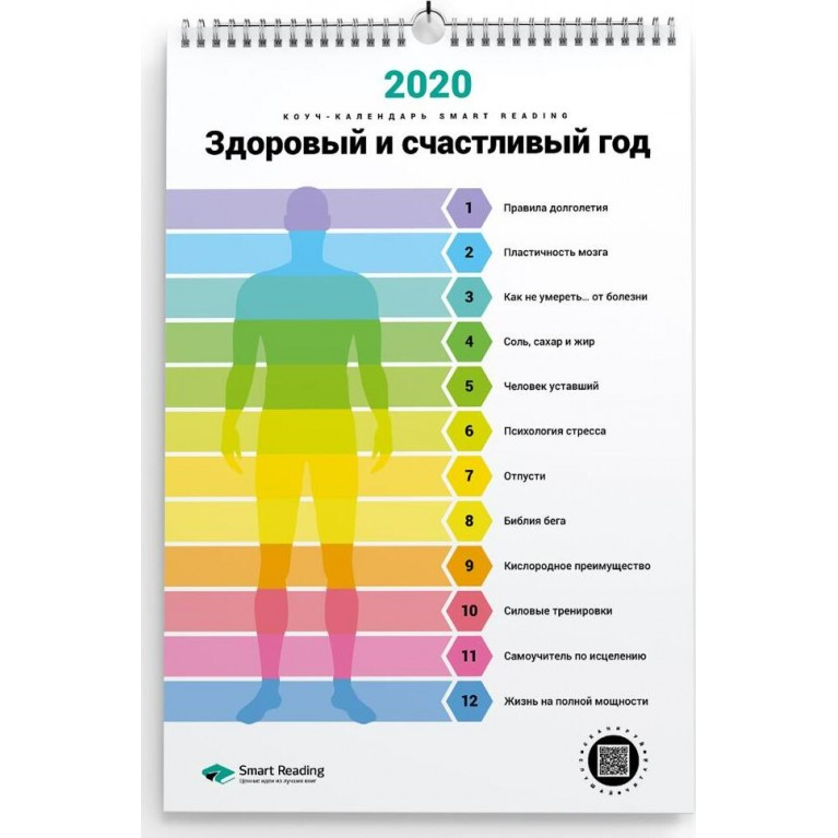 Коуч-календарь Smart Reading 2020 «Здоровый и счастливый год»