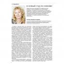 Журнал «Практическая диетология» № 4(28)//2018