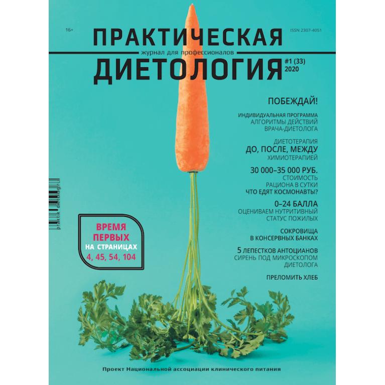 Журнал «Практическая диетология» № 1(33)//2020