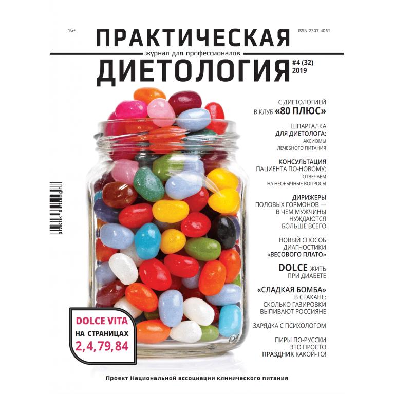 Журнал «Практическая диетология» № 4(32)//2019