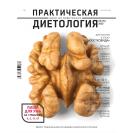 Журнал «Практическая диетология» № 3(35)//2020