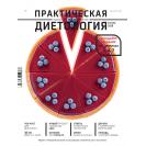 Журнал «Практическая диетология» № 4(36)//2020