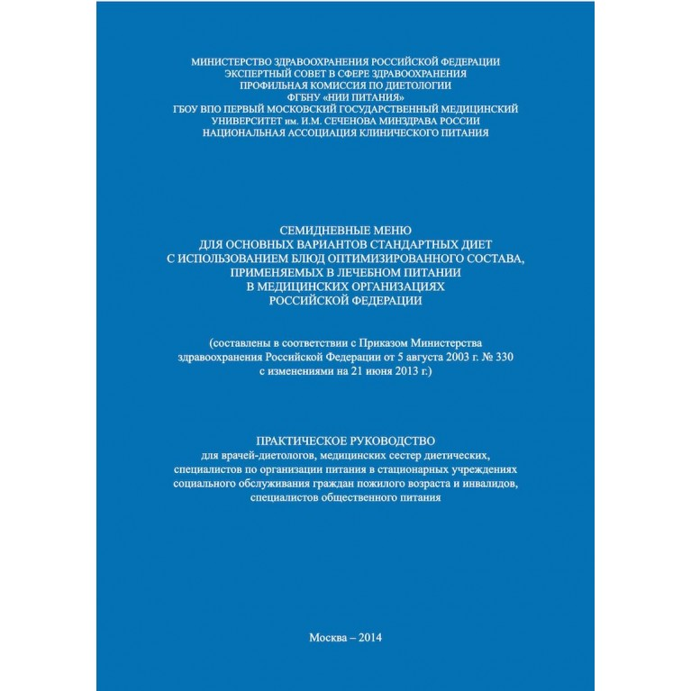 Семидневные меню для основных вариантов стандартных диет с использованием блюд оптимизированного состава, применяемых в лечебном питании в медицинских организациях и учреждениях социального обслуживания граждан РФ, 2014