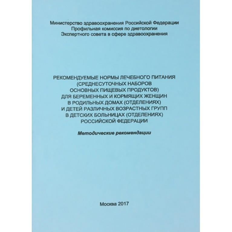 Рекомендуемые нормы лечебного питания (среднесуточных наборов основных пищевых продуктов) для беременных и кормящих женщин в родильных домах (отделениях) и детей различных возрастных групп в детских больницах (отделениях) Российской Федерации